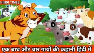The Tiger and the Cows Story In Hindi - very short story in hindi