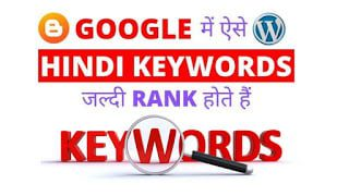 Hindi Low Competition Keywords And High CPC Keywords List